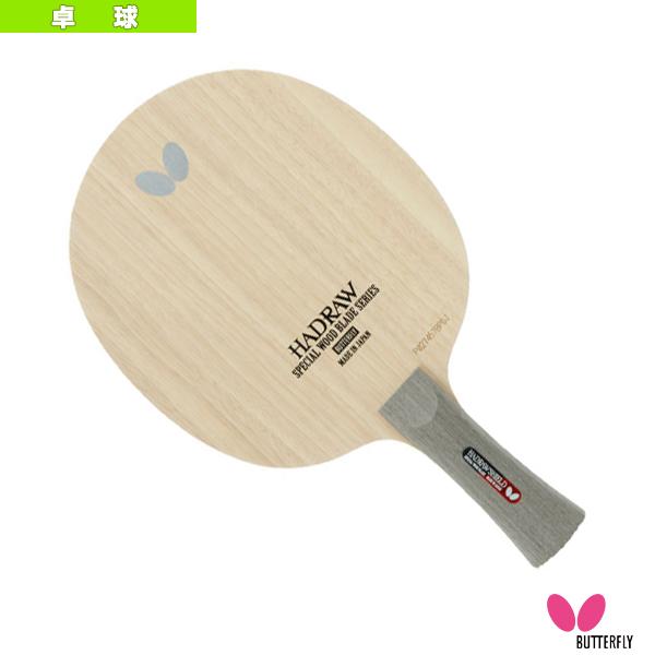 ハッドロウシールド/フレア(36791)《バタフライ 卓球 ラケット》
