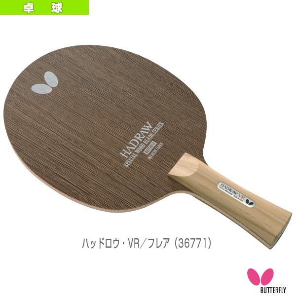 ハッドロウ・VR/フレア(36771)《バタフライ 卓球 ラケット》