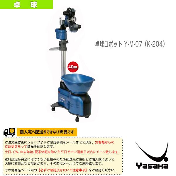 [送料別途]卓球ロボット Y-M-07(K-204)《ヤサカ 卓球 コート用品》