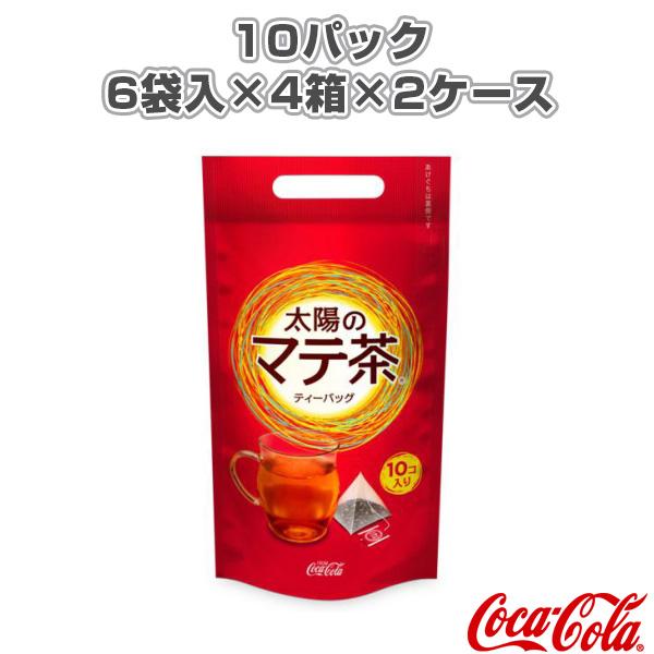 【送料込み価格】太陽のマテ茶 情熱のティーバッグ ティーバッグ 10パック/6袋入×4箱×2ケース(40178)《コカ・コーラ オールスポーツ サプリメント・ドリンク》