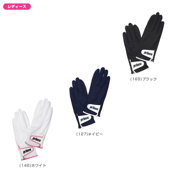 [王子網球配件,配件,婦女的 UV 手套 (PG937)
