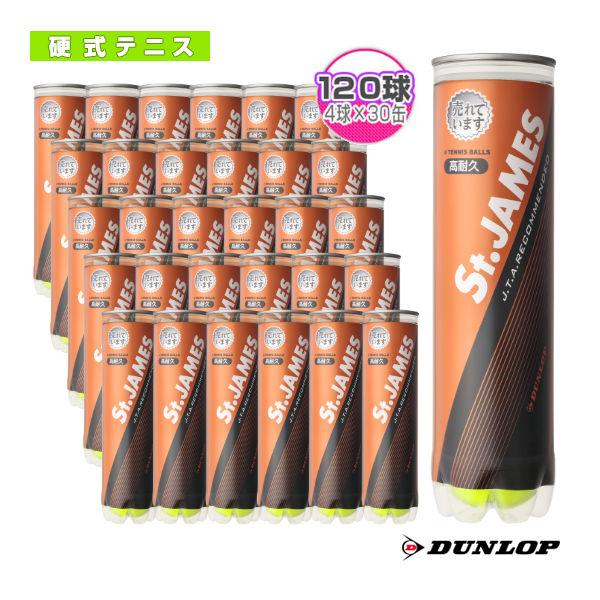 St.JAMES(セントジェームス)『4球×15缶×2箱/120球』テニスボール《ダンロップ テニス ボール》