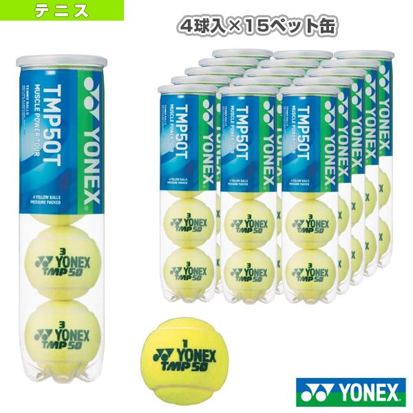 【送料無料】マッスルパワーツアー『4球入×15ペット缶』テニスボール(TMP50T)《ヨネックス テニス ボール》