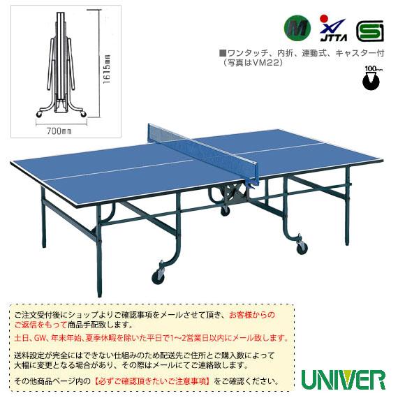 [送料別途]VM-20 卓球台/内折・連動式(VM-20)《ユニバー 卓球 コート用品》