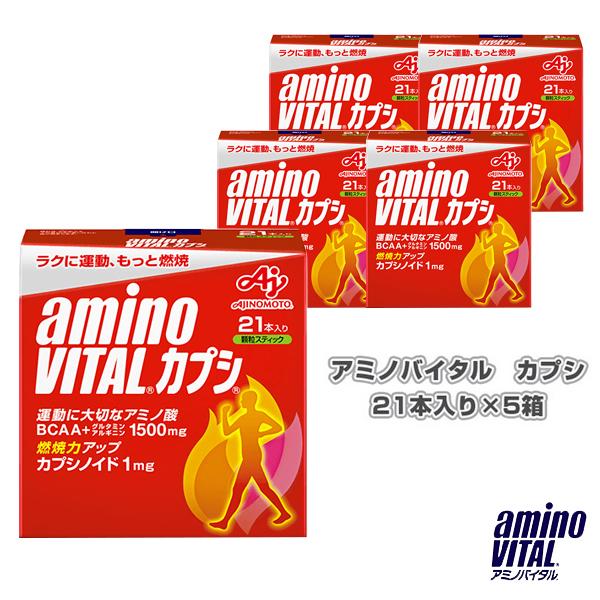 [アミノバイタル オールスポーツ サプリメント・ドリンク]アミノバイタル カプシ 21本入り×5箱(16AM-2350)