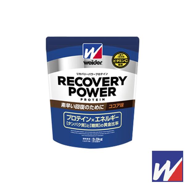 ウイダー リカバリーパワープロテイン ココア味/3.0kg(28MM12301)《ウイダー オールスポーツ サプリメント・ドリンク》