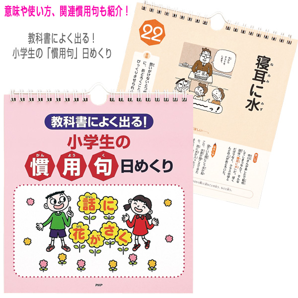 Php之外書籍dvd經常在教科書出現小學生的慣用語日翻70324