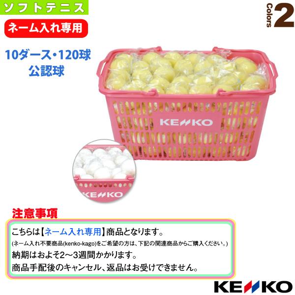 【ネーム入れ】ケンコーソフトテニスボール公認球かご入りセット/10ダース・120球(TSOWK-V/TSOYK-V)《ケンコー ソフトテニス ボール》