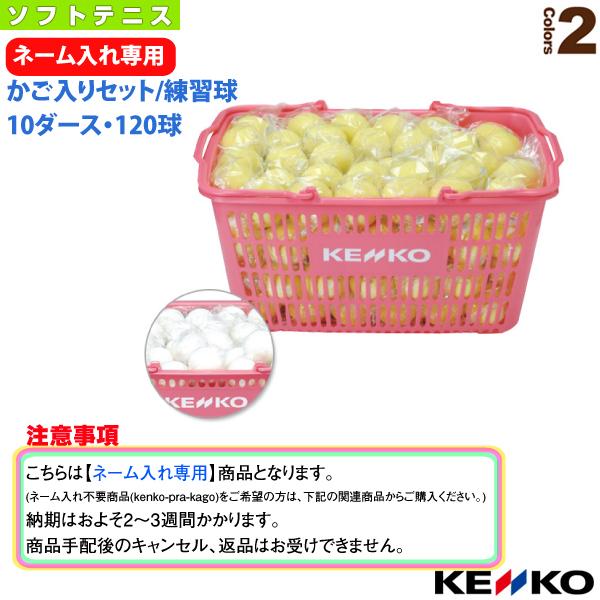 【ネーム入れ】ケンコーソフトテニスボール練習球かご入りセット/10ダース・120球(TSSWK-V/TSSYK-V)《ケンコー ソフトテニス ボール》