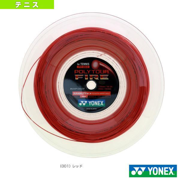 ポリツアーファイア 240mロール/POLYTOUR FIRE(PTF120-2/PTF125-2/PTF130-2)《ヨネックス テニス ストリング(ロール他)》ガットロールガット