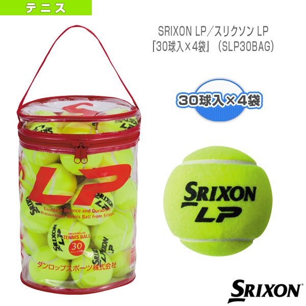 6月30日23時59分までポイント9倍以上![スリクソン テニス ボール]SRIXON LP/スリクソン LP/『30球入×4袋』(SLP30BAG)