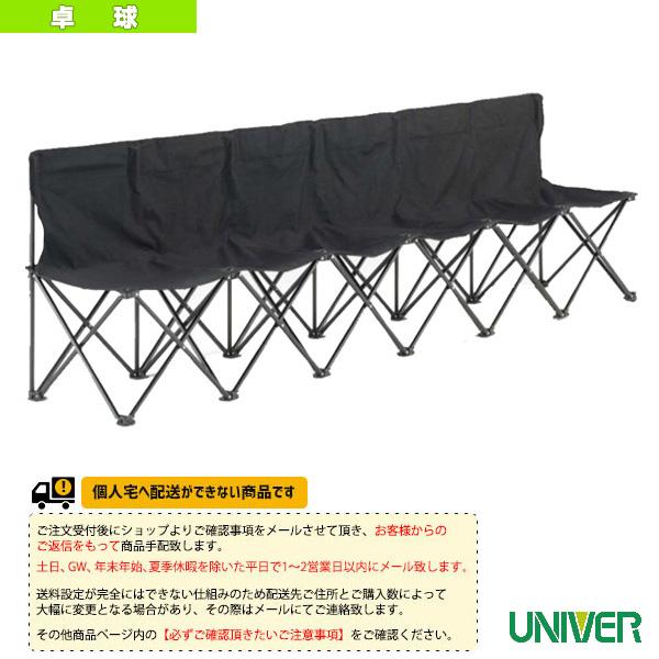[送料お見積り]6SB コンパクト6シートベンチ(6SB)《ユニバー 卓球 コート用品》