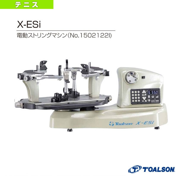 X-ESi/電動ストリングマシン(1502122I)《トアルソン テニス・バドミントン ストリングマシン》ガット張り機