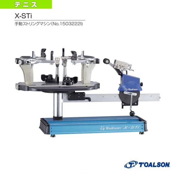 X-STi/手動ストリングマシン(1503222I)《トアルソン テニス・バドミントン ストリングマシン》