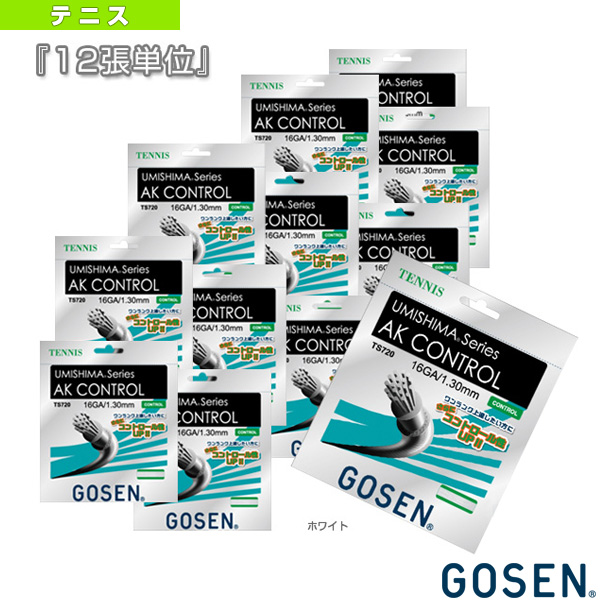 『12張単位』ウミシマ AKコントロール16(TS720)《ゴーセン テニス ストリング(単張)》