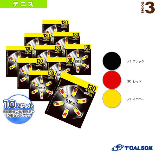 『10張単位』RENCON 130/レンコン130(7343010)《トアルソン テニス ストリング(単張)》ガットナイロン