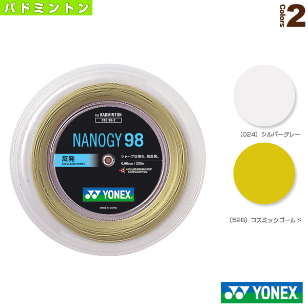 ナノジー98/NANOGY 98/200mロール (NBG98-2)《ヨネックス バドミントン ストリング(ロール他)》ガット