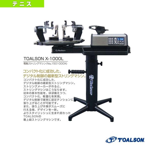 TOALSON X-1000L/電動ストリングマシン(1501000X)《トアルソン テニス・バドミントン ストリングマシン》