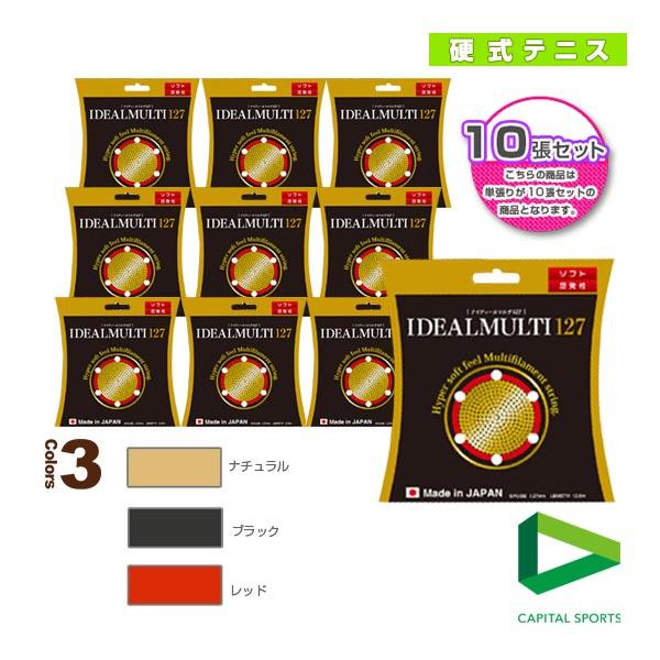 『ノンパッケージ/10張単位』IDEAL MULTI127/アイディールマルチ127(1A50262)《キャピタルスポーツ テニス ストリング(単張)》(マルチフィラメント)ガット