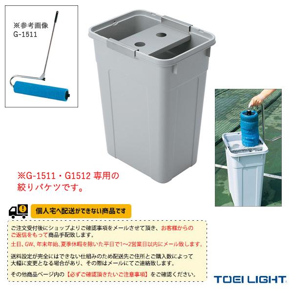 [送料別途]吸水スポンジ専用バケツ(G-1513)《TOEI(トーエイ) 運動場用品 設備・備品》