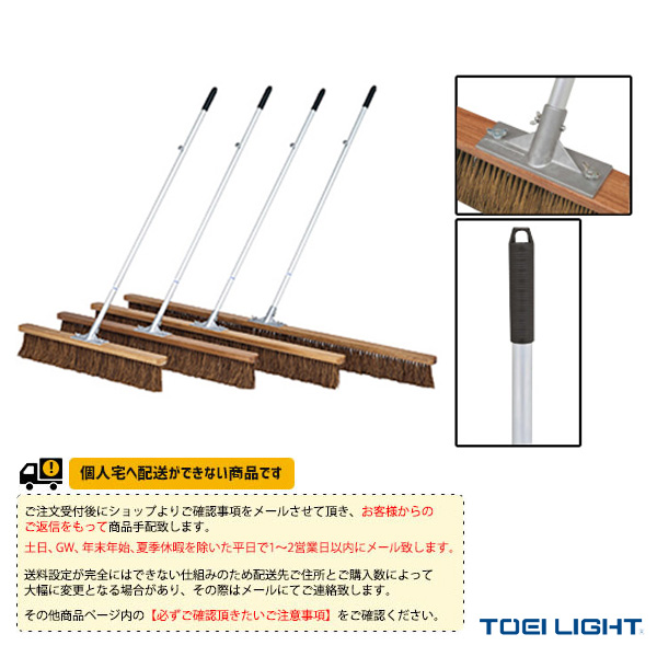 [送料別途]コートブラシスリムS150S(G-1607)《TOEI(トーエイ) テニス コート用品》