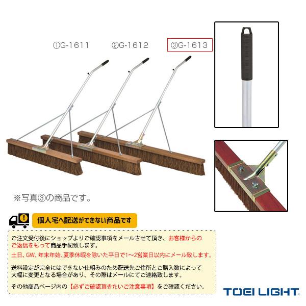 [送料別途]コートブラシS180S-S(G-1613)《TOEI(トーエイ) テニス コート用品》