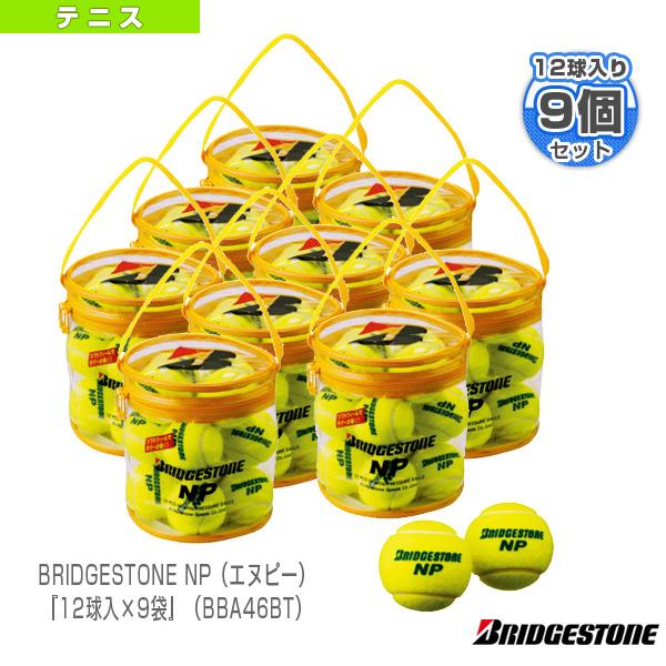 BRIDGESTONE NP(エヌピー)『12球入×9袋』(BBA46BT)《ブリヂストン テニス ボール》練習球練習用