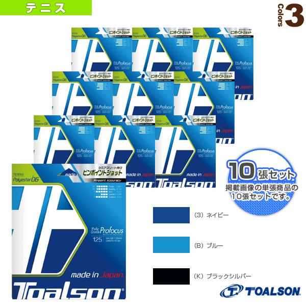 『10張単位』ポリグランデ・プロフォーカス125/POLY GRANDE Profocus125(7442510)《トアルソン テニス ストリング(単張)》ガット(ポリエステル)