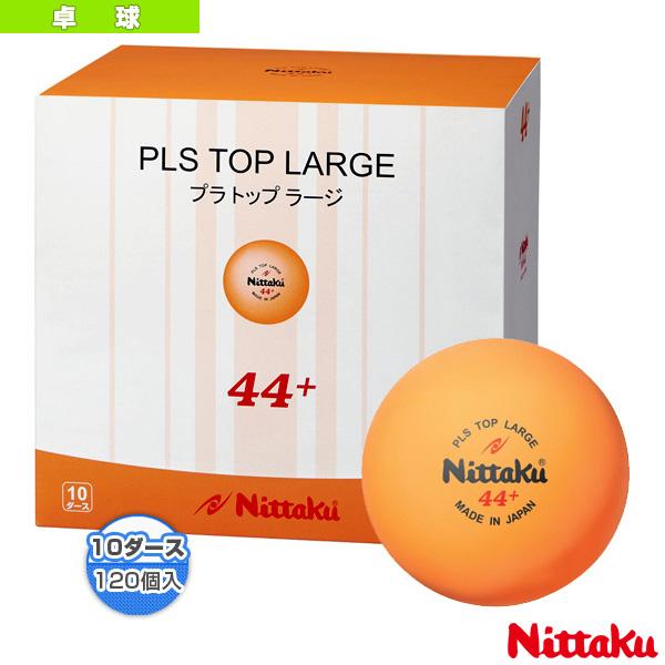 プラ トップ ラージ/10ダース120個入(NB-1074)《ニッタク 卓球 ボール》