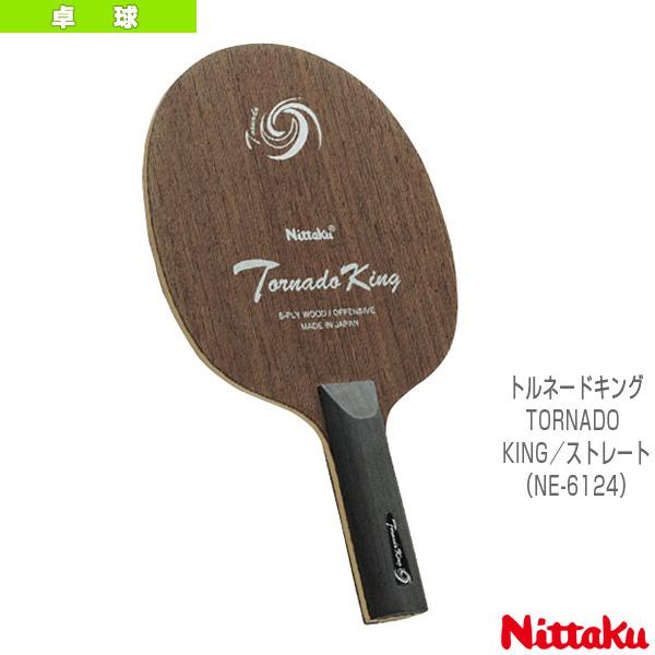 トルネードキング/TORNADO KING/ストレート(NE-6124)《ニッタク 卓球 ラケット》