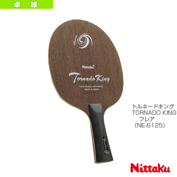 トルネードキング/TORNADO KING/フレア(NE-6125)《ニッタク 卓球 ラケット》