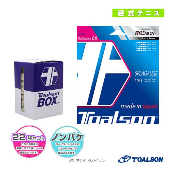 ティーエヌティー2/TNT2 125/130/ノンパッケージ22張セット(7800025/7800030)《トアルソン テニス ストリング(ロール他)》ガット(モノフィラメント)