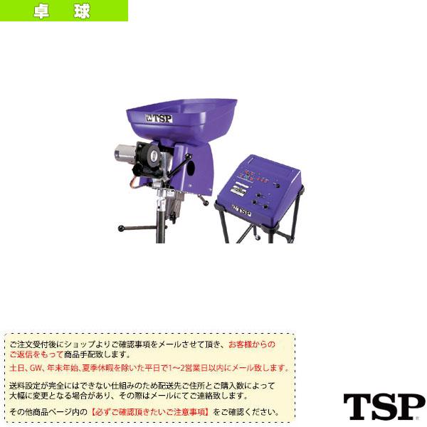 [送料別途]ハイパーS-1(052010)《TSP 卓球 コート用品》