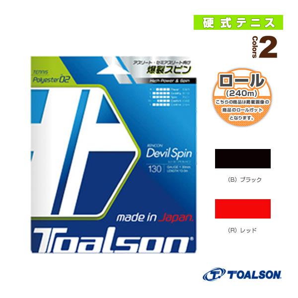 レンコン デビルスピン/RENCON DEVIL SPIN/240mロール(7352512/7353012)《トアルソン テニス ストリング(ロール他)》ガット(ポリエステル)