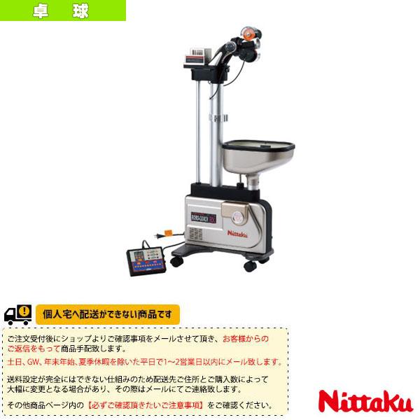 [送料別途]ロボコーチ RX(NT-3015)《ニッタク 卓球 コート用品》