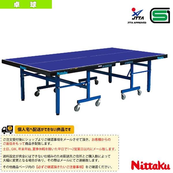 [送料別途]ハノーバー/内折セパレート式(NT-3200)《ニッタク 卓球 コート用品》