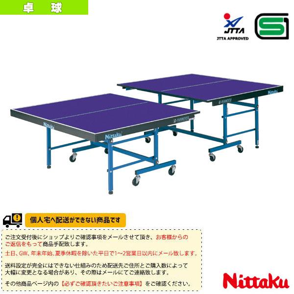 [送料別途]UD-ハノーバー/内折セパレート式・高さ調節機能付(NT-3201)《ニッタク 卓球 コート用品》