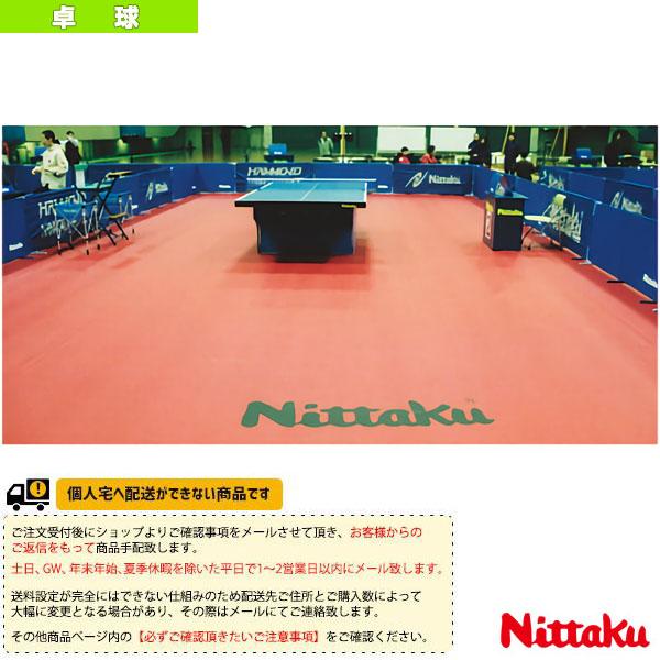[送料お見積り]Nittaku フロアマット(NT-3620)《ニッタク 卓球 コート用品》