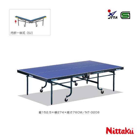 [送料別途]IU-ハノーバー 25/内折一体式(NT-3208)《ニッタク 卓球 コート用品》