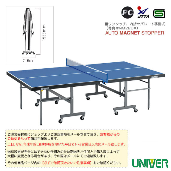 [送料別途]NK-25DX 卓球台/内折セパレート式(NK-25DX)《ユニバー 卓球 コート用品》