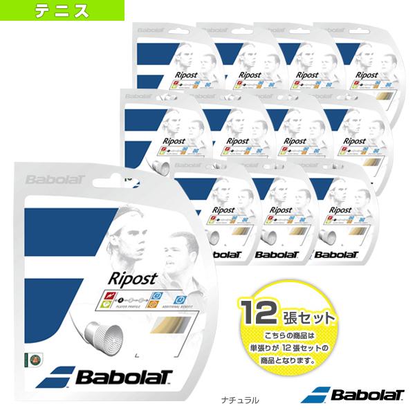 『12張単位』リポスト(BA241109)《バボラ テニス ストリング(単張)》(マルチフィラメント)ガット