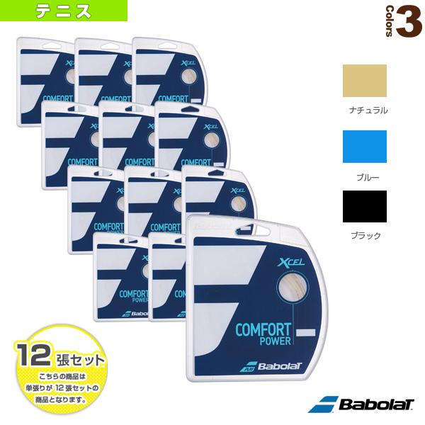 『12張単位』Xcel/エクセル(241110)《バボラ テニス ストリング(単張)》(マルチフィラメント)ガット