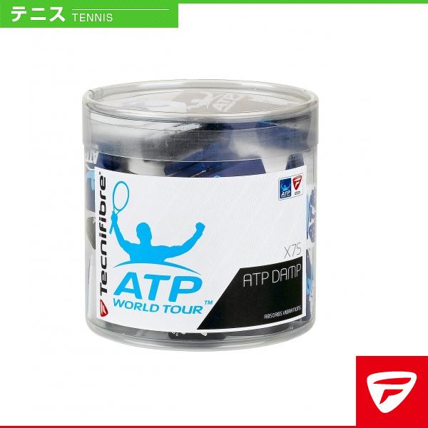 ATP DAMP 75pcs/ATP ダンプ 75個(TFA029)《テクニファイバー テニス アクセサリ・小物》振動止め