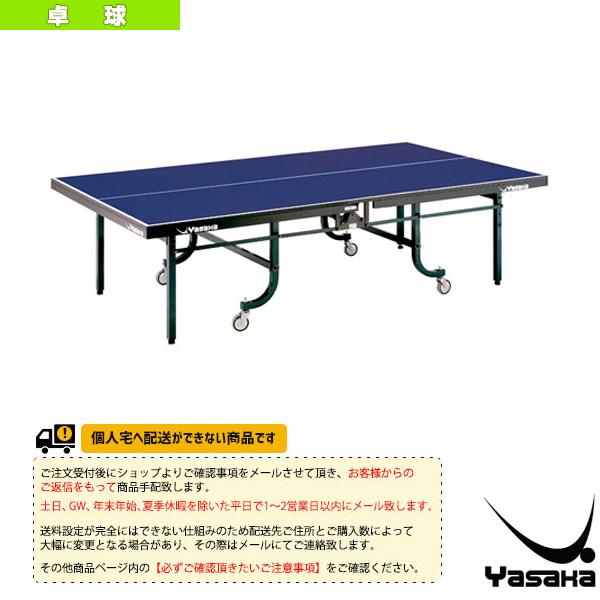 [ヤサカ 卓球 コート用品][送料別途]卓球台 MT-315/内折式(T-315)