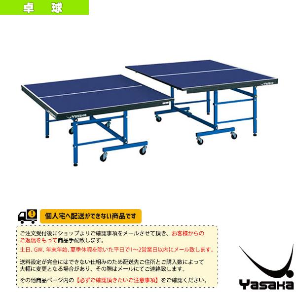 [送料別途]卓球台 MH-403/セパレート式(T-403)《ヤサカ 卓球 コート用品》