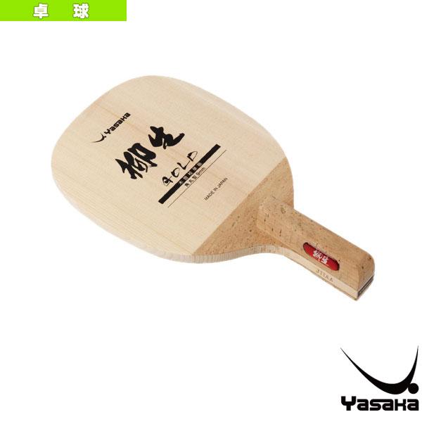 史上一番安い 柳生 柳生 GOLD/YAGYU GOLD/YAGYU GOLD(W-86)《ヤサカ ラケット》 卓球 ラケット》, ラアプス:39b2a3ba --- totem-info.com