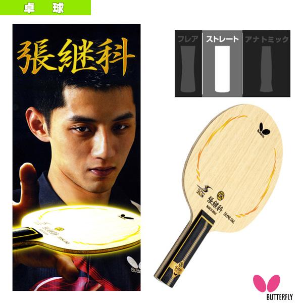 張継科・SUPER ZLC/ストレート(36544)《バタフライ 卓球 ラケット》