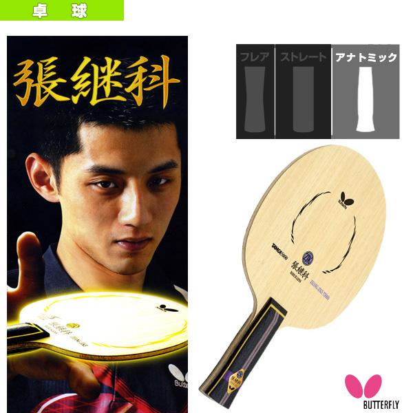 張継科・T5000/アナトミック(36572)《バタフライ 卓球 ラケット》