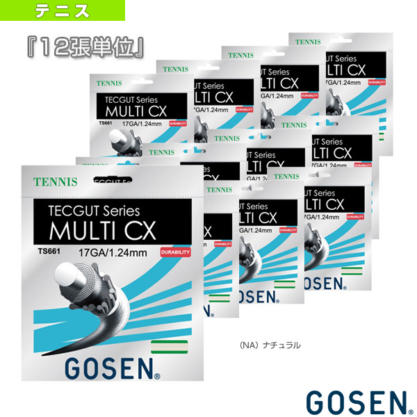 『12張単位』テックガット マルチ CX 17/TECGUT MULTI CX 17(TS661)《ゴーセン テニス ストリング(単張)》