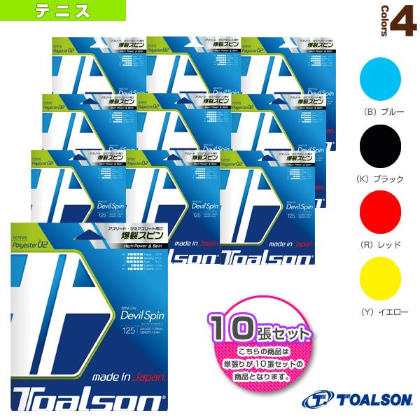 『10張単位』レンコン・デビルスピン125/RENCON DEVIL SPIN125(7352510)《トアルソン テニス ストリング(単張)》ガットポリ